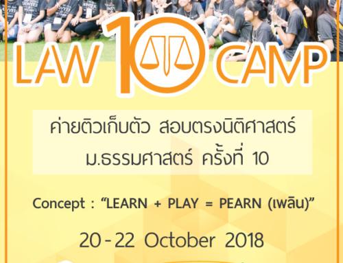 ค่ายติวนิติศาสตร์ Law Camp