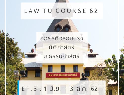 คอร์สติวสอบตรงนิติศาสตร์ ม.ธรรมศาสตร์ รอบ TEAM 1-61 EP.3 (รอบ 3)