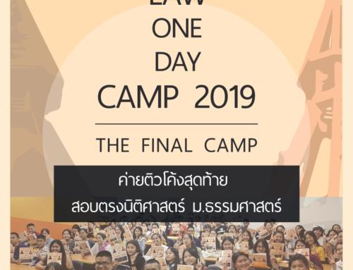 Law One Day Camp : ค่ายติวสอบตรงนิติศาสตร์ ธรรมศาสตร์