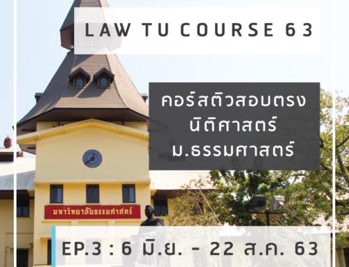 คอร์สติวสอบตรงนิติศาสตร์ ม.ธรรมศาสตร์ รอบ TEAM 1-63 EP.3 (รอบ 3)