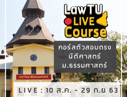 Law TU Course LIVE ถ่ายทอดสด